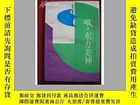 二手書博民逛書店罕見哦,東方美神(河北新時期文學叢書)爲慶祝中華人民共和國建國4