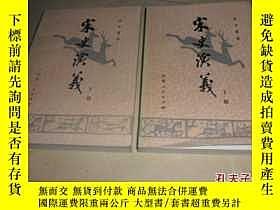 二手書博民逛書店宋史演義[上下全]罕見蔡東藩著 1981年一版一印6910 蔡東