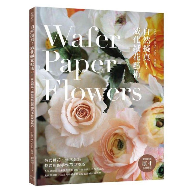 自然擬真!威化紙花藝術:英式糖花、蛋糕裝飾都適用的手作花型技巧【城邦讀書花園】