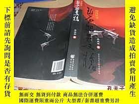 二手書博民逛書店碧血雙槍(四川評書)王正平罕見著 16開本 一版一印6910 王