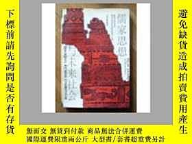 二手書博民逛書店罕見儒家思想與未來社會9976 復旦大學歷史系,復旦大學國際交流