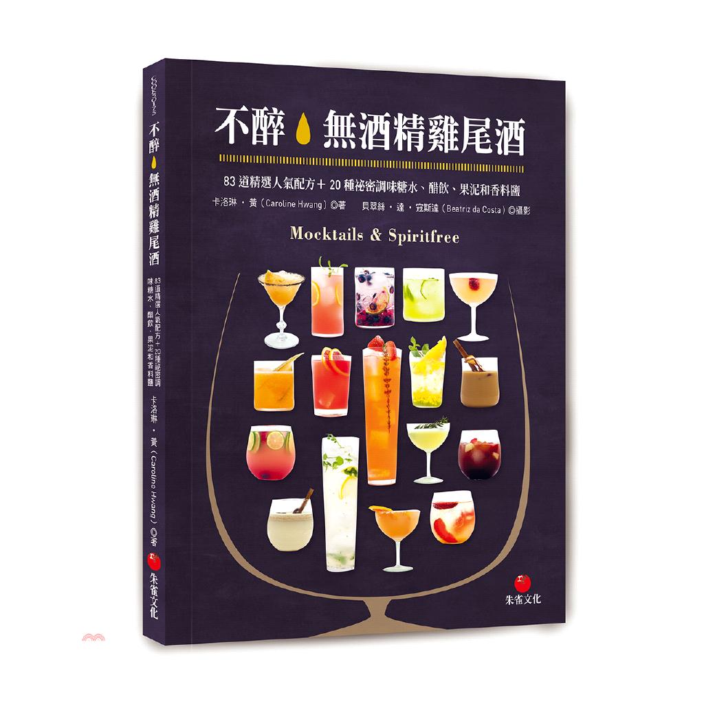 《朱雀文化》不醉。無酒精雞尾酒[79折]