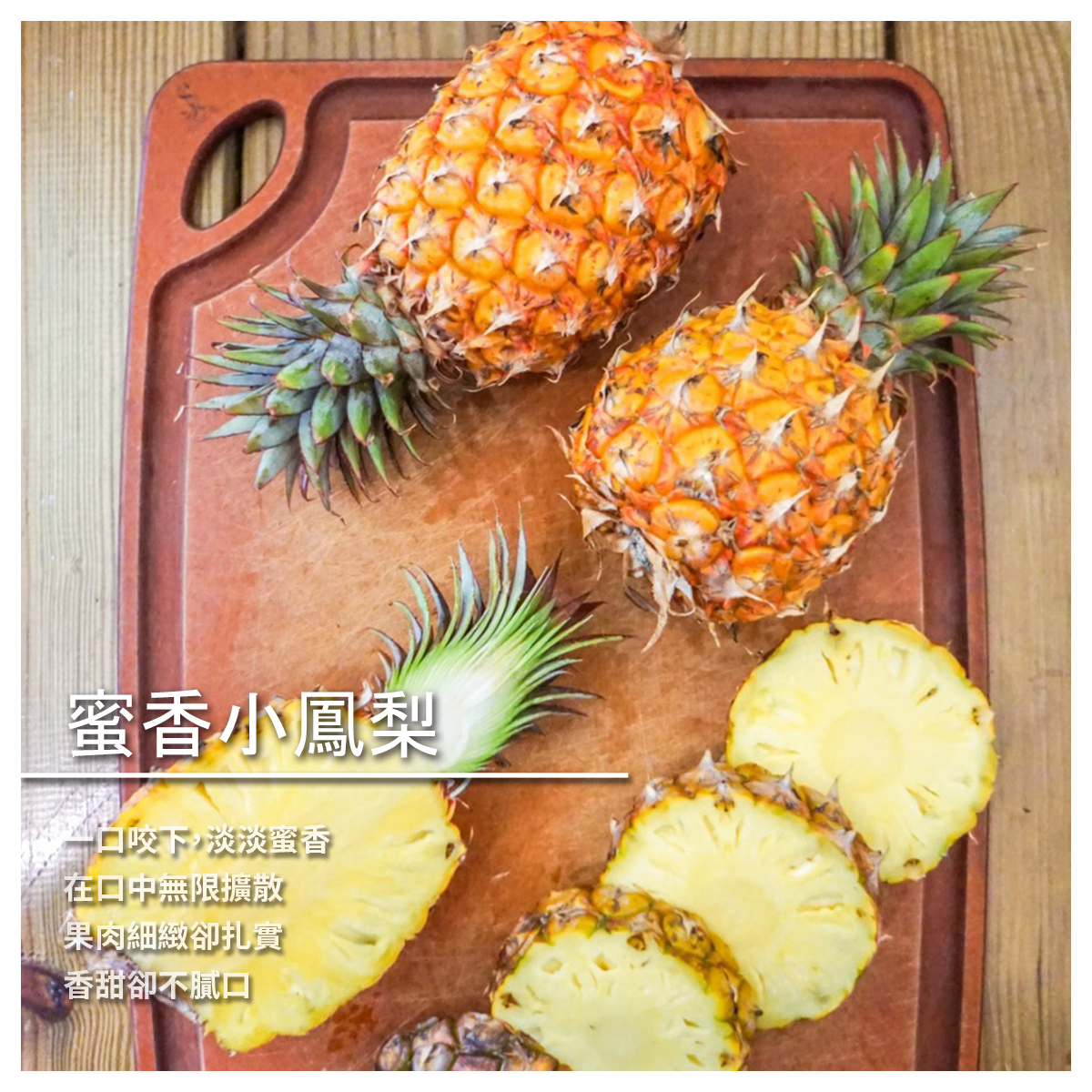 【17吃旺來】蜜香小鳳梨1箱+金鑽鳳梨果乾2包