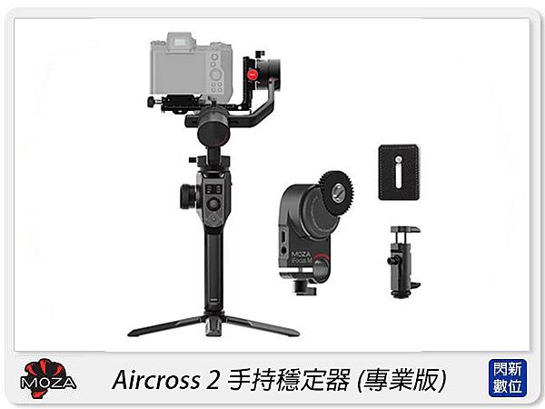 MOZA 魔爪 Aircross2 手持穩定器 專業版 手持 拍攝 錄影 攝影機(公司貨)