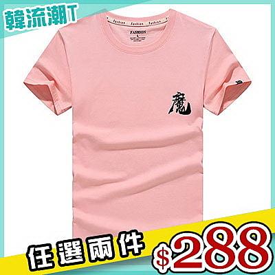 任選2件288短袖T恤複古文字印花全棉舒適百搭短袖T恤【09B1414】