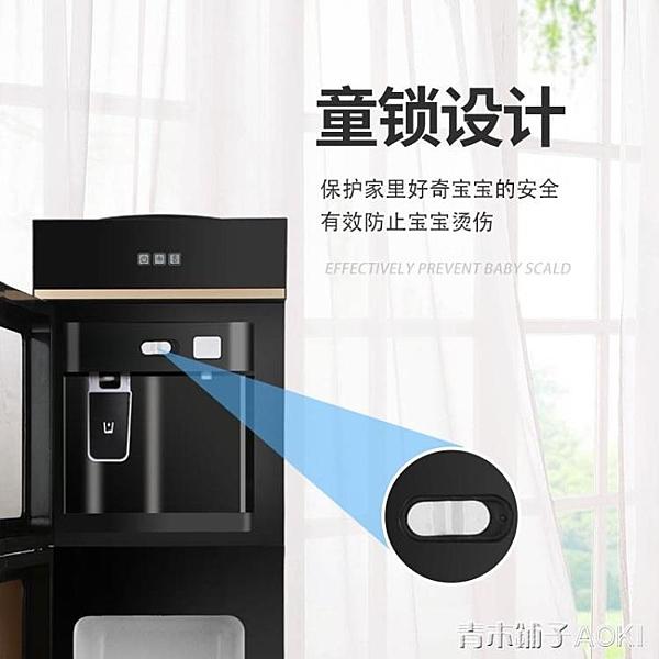 吉祥生飲水機立式冷熱家用台式小型全自動智慧茶吧桶裝水制冷制熱ATF「青木鋪子」