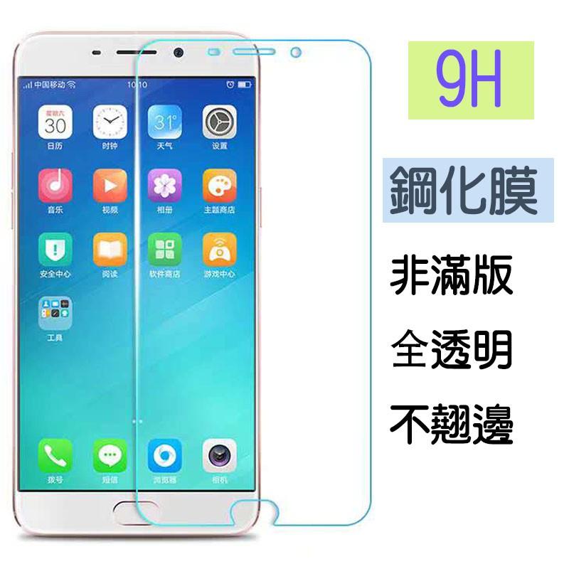 鋼化膜 索尼 XA3 / XA3 Ultra / XA3 plus 手機玻璃貼 Sony保護貼 非滿版 不頂殼 9H防刮