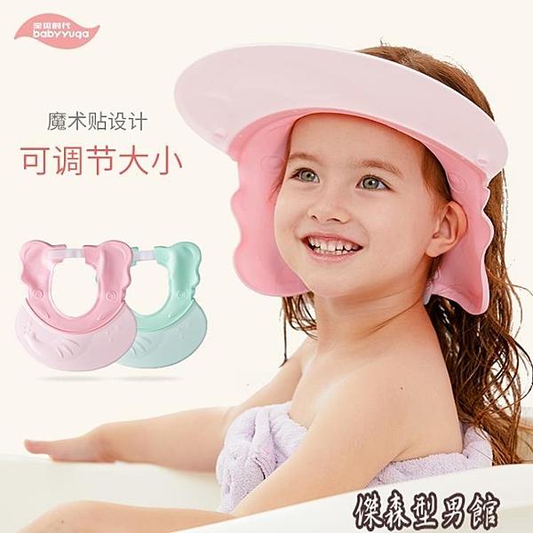 寶寶洗頭神器硅膠嬰兒童防水護耳幼兒小孩洗澡洗頭發浴帽子可調節 傑森型男館