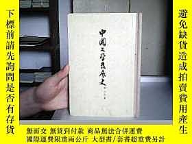 二手書博民逛書店罕見中國文學發展史(上卷)4736 劉大傑 古典文學出版社 出版