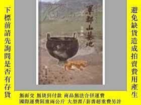 二手書博民逛書店罕見軍都山墓地(全四冊)8602 北京文物研究所 文物出版 出版