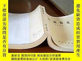 二手書博民逛書店實函數論罕見厚皮重沾了一個12955 陳建功 著 科學出版社 出