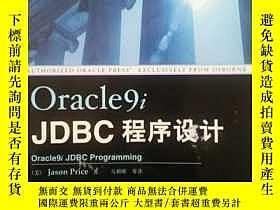 二手書博民逛書店Oracle9i罕見JDBC程序設計179763 (美)Jaso