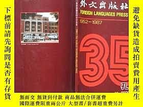 二手書博民逛書店罕見1987年外文出版社出版《慶祝外文出版社成立35週年紀念》畫