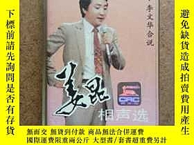 二手書博民逛書店磁帶:姜昆相聲選(四)罕見編號G11775 中國唱片 出版199