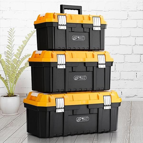工具箱收納盒家用手提式車載五金套裝大小號木工電子多功能收納箱 創意空間