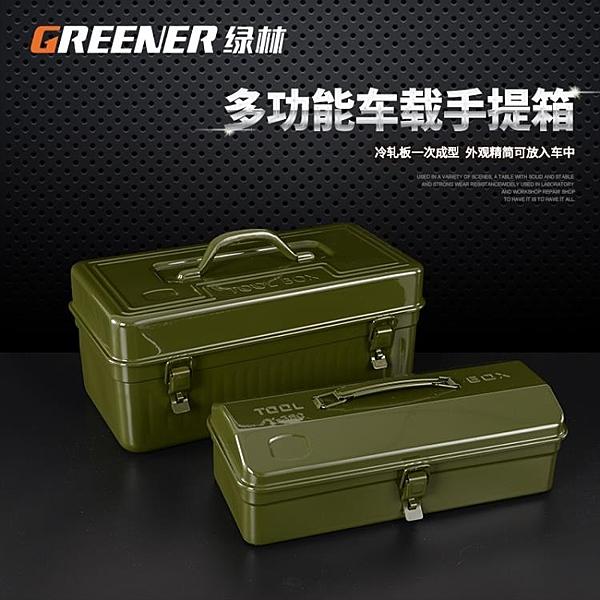 綠林五金工具箱收納盒空箱金屬多功能汽修大號鐵皮家用車載空盒子 創意空間