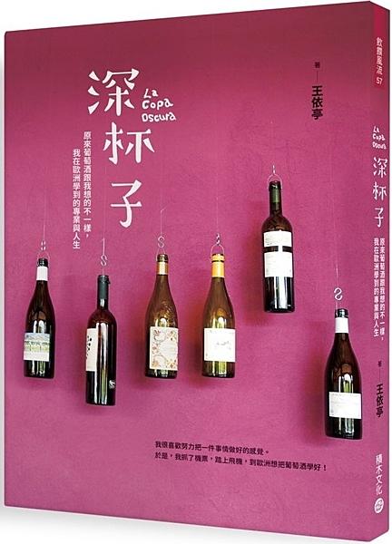 深杯子:原來葡萄酒跟我想的不一樣,我在歐洲學到的專業與人生【城邦讀書花園】
