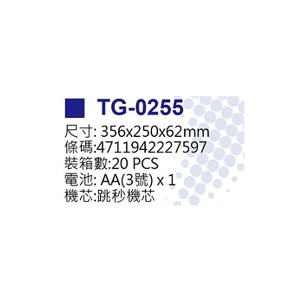 台灣製造 A-ONE  鬧鐘 小掛鐘 掛鐘 時鐘 TG-0255