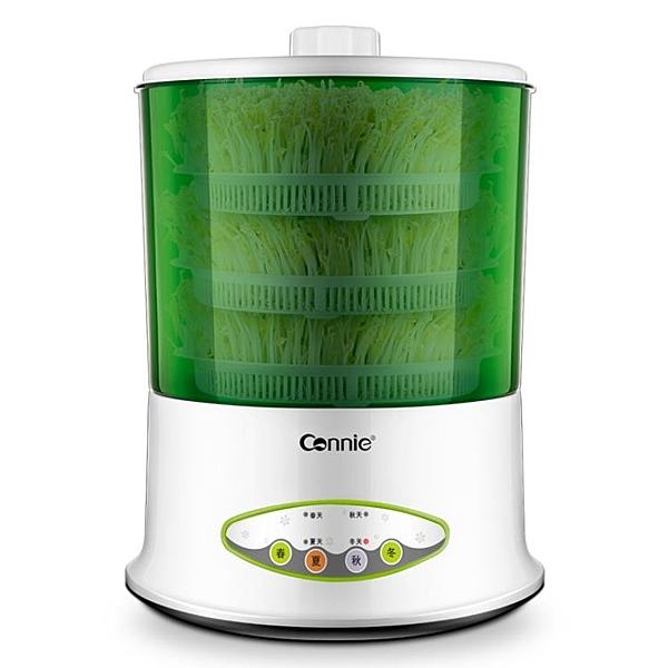 豆芽機 豆芽機家用全自動自制小型育苗盆神器大容量發豆牙菜桶生綠豆芽罐 快速發貨