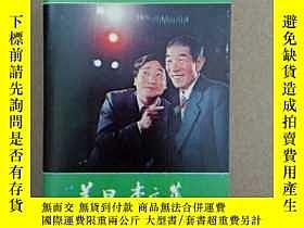二手書博民逛書店磁帶:姜昆罕見李文華相聲選(二) M箱11775 中國唱片總公司