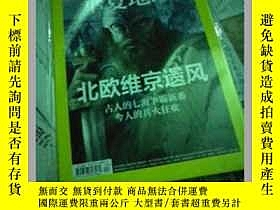 二手書博民逛書店罕見華夏地理10206