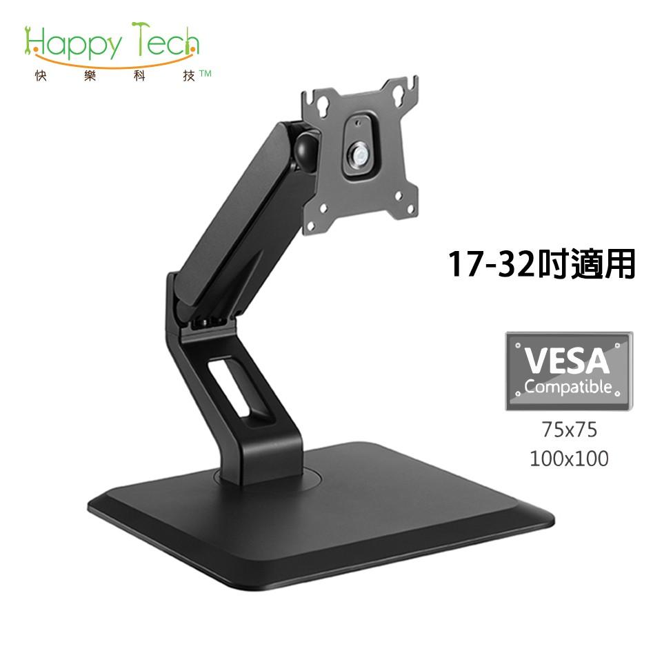 【HappyTech】D07-C01氣壓高度調整桌上型支架 液晶 LED/LCD 電腦螢幕架 置桌型 17~32吋