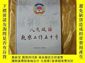 二手書博民逛書店罕見人民政協視察工作五十年24545 中國文史出版社 中國文史出