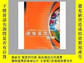 二手書博民逛書店罕見全國高職高專藝術設計專業教材裝飾設計教程134506 本社