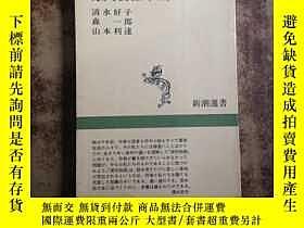 二手書博民逛書店源氏物語手鏡罕見新潮選書(日文原版)5375 清水好子 株式會社