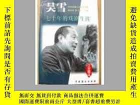 二手書博民逛書店罕見吳雪七十年的戲劇生涯(內附吳雪簽名印章)15855 佚名 中
