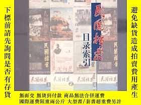 二手書博民逛書店罕見民國檔案目錄索引(總第1-60期)18060 中國第二歷史檔