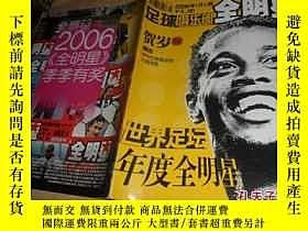二手書博民逛書店罕見足球俱樂部全明星2006年1月C版(有海報)賀歲版6910