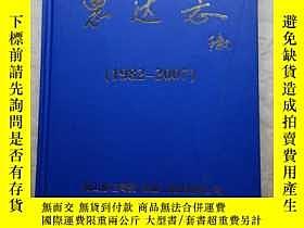 二手書博民逛書店罕見惠達志·1982--200722232 陳有力 主編 惠達志