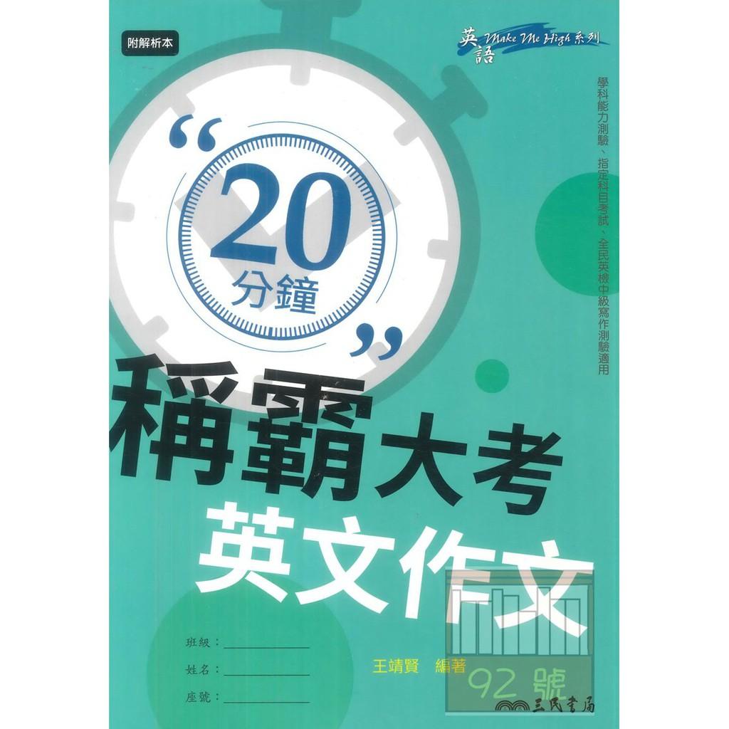 三民高中20分鐘稱霸大考英文作文(含夾冊)