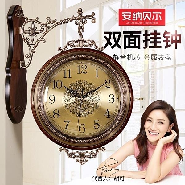 時鐘美式實木金屬雙面掛鐘靜音歐式客廳兩面掛表創意時鐘復古鐘表大號 DF 維多原創