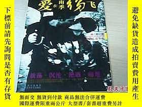 二手書博民逛書店罕見愛在雨季紛16713 向軒 百花洲文藝出版社 ISBN:97