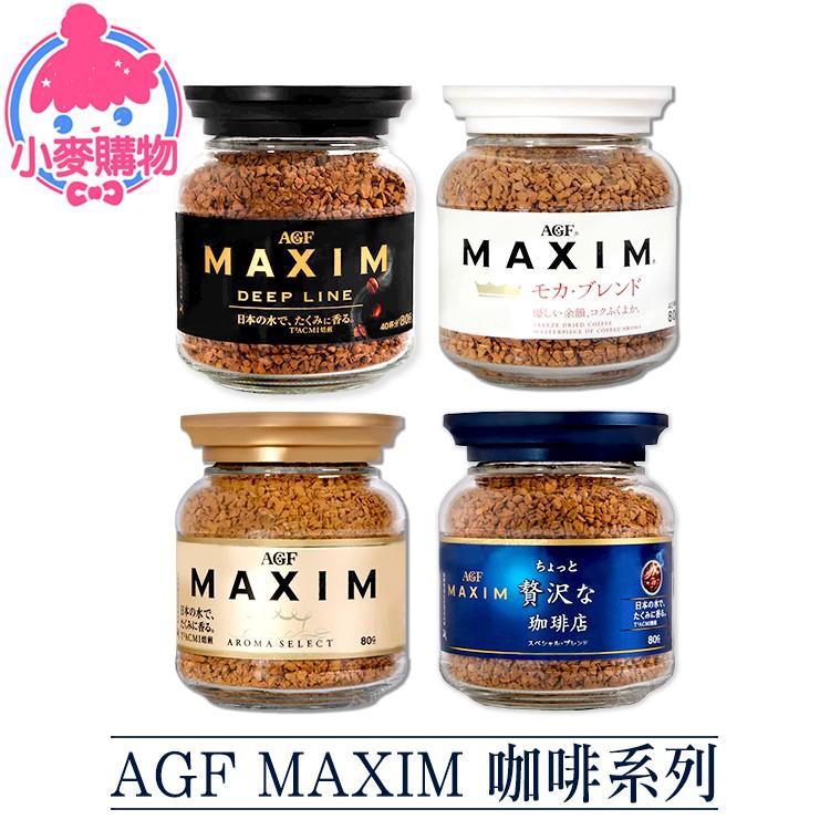 小麥購物【AGF Maxim咖啡系列】皆有開立發票 絕對讓你買的安心 又放心❤【商品特色】你還沒試過超夯的400次咖啡嗎?不知道要用哪一款咖啡粉?小編推薦✨✨AGF Maxim咖啡系列✨✨簡單沖泡即可