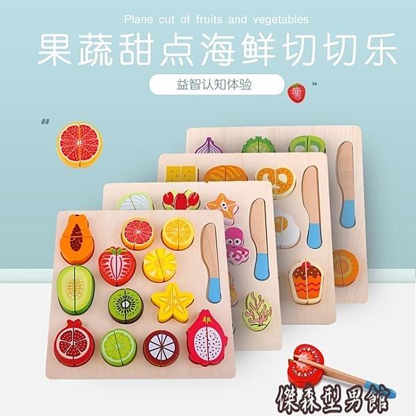 木制水果蔬菜海鮮甜點切切看切切樂過家家男女孩切水果玩具 WY傑森型男館