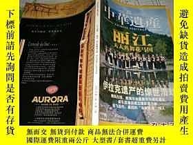 二手書博民逛書店罕見中華遺產2005年6月164178 中華遺產雜誌社 中華遺產