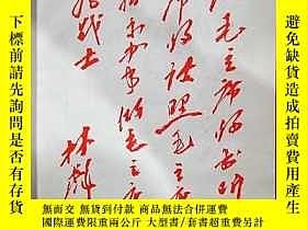 二手書博民逛書店罕見最高指示(16開)編號21614 鐵道部機關革命大聯合委員會