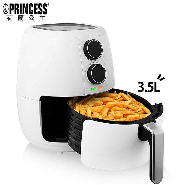 【現貨熱賣+贈清潔液】Princess 181005W 荷蘭公主3.5L健康氣炸鍋