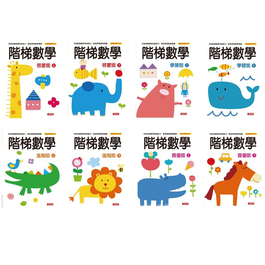 【人類文化】階梯數學-動腦學習(8冊)【蝦皮團購】