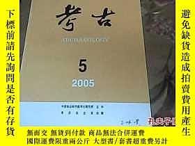 二手書博民逛書店罕見考古(2005年第5期)16713 中國社會科學院考古研究所