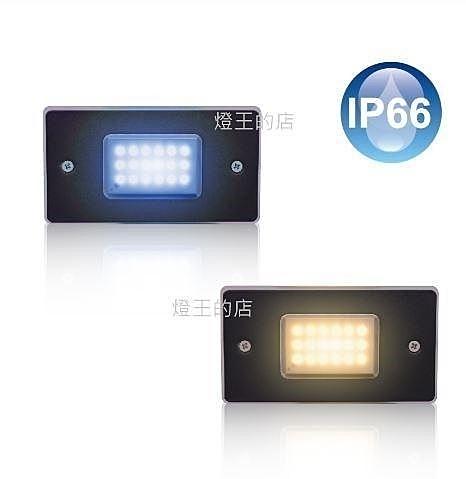 【燈王的店】舞光 LED 1.5W 階梯 步道燈 (全電壓)(工程燈用) 藍光OD-4132 /白光OD-4133