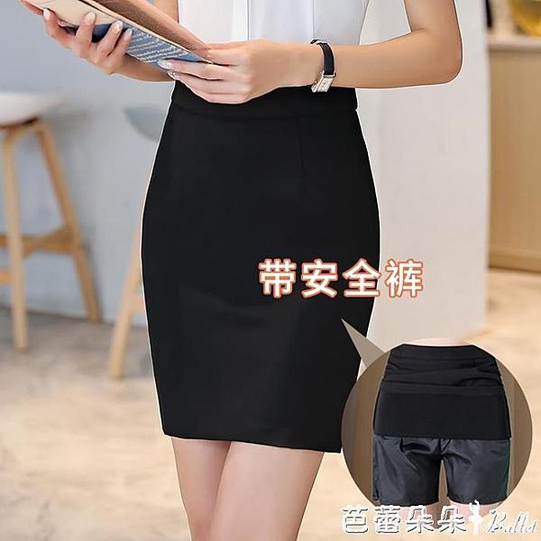 職業裙 黑色職業西裝裙女夏季工裝裙半身一步短裙顯瘦包臀裙子-Ballet朵朵