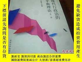 二手書博民逛書店罕見現代行政法的平衡理論(第2輯)164578 羅豪纔等著 北京
