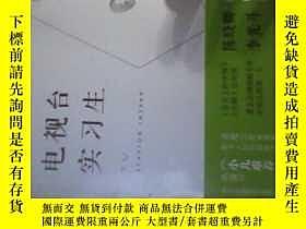 二手書博民逛書店罕見電視臺實習生4953 宗昊著 東方出版社 ISBN:9787