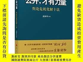 二手書博民逛書店公開,纔有力量——輿論危機化解十法罕見武和平 978701015