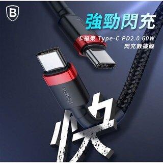 【Baseus】倍思台灣公司貨 卡福樂 Type-C PD2.0 閃充數據線(60W) TYPE-C快充線 充電線 傳輸線 數據線 高密度編織線