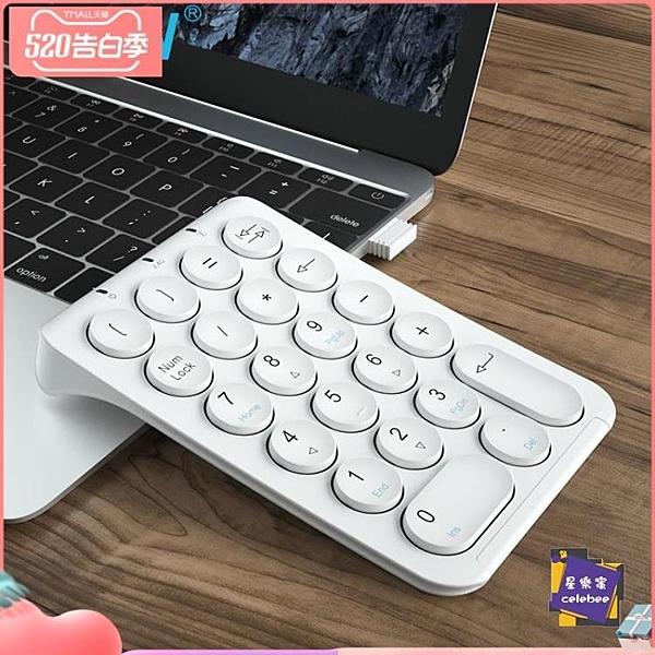 數字鍵盤 無線數字小鍵盤 筆記本電腦財務會計收銀台式銀行密碼2.4G輸入器超薄充電外接可愛
